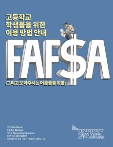 Korean version - Understanding FAFSA
